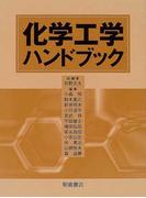 化学工学ハンドブック