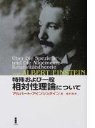 特殊および一般相対性理論について 新装版