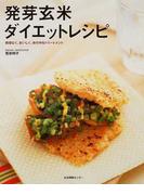 発芽玄米ダイエットレシピ 無理なく、おいしく、体の中をトリートメント