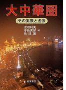 大中華圏 その実像と虚像