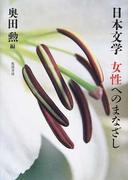 日本文学女性へのまなざし