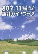 802.11セキュア無線LAN設計ガイドブック