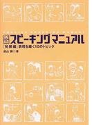英語スピーキングマニュアル 発展編 表現を磨く10のトピック (CD book)