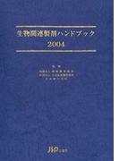 生物関連製剤ハンドブック 2004