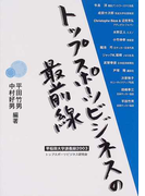 トップスポーツビジネスの最前線 (Yujin books 早稲田大学講義録)