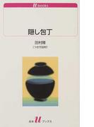 隠し包丁 (白水Uブックス)(白水Uブックス)