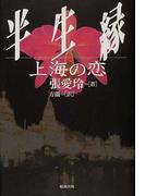 半生縁 上海の恋