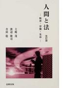 人間と法 秩序・労働・生命 改訂版