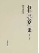石井進著作集 第2巻 鎌倉幕府論