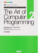 The art of computer programming 日本語版 2 Seminumerical algorithms (Ascii Addison Wesley programming series)