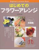 はじめてのフラワーアレンジ (Beginner's lesson book)