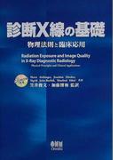 診断X線の基礎 物理法則と臨床応用