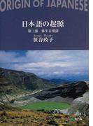 日本語の起源 第3部 弥生古墳語
