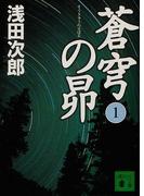 蒼穹の昴 1 (講談社文庫)(講談社文庫)