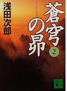 蒼穹の昴 2 (講談社文庫)(講談社文庫)