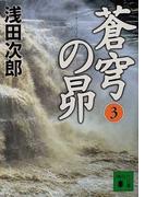 蒼穹の昴 3 (講談社文庫)(講談社文庫)