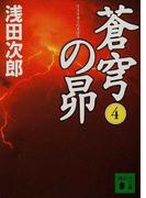 蒼穹の昴 4 (講談社文庫)(講談社文庫)