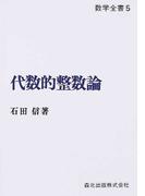 代数学入門の通販/石田 信 - 紙...