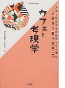大正・昭和の風俗批評と社会探訪 村嶋帰之著作選集 第1巻 カフェー考現学