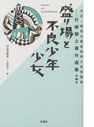 大正・昭和の風俗批評と社会探訪 村嶋帰之著作選集 第2巻 盛り場と不良少年少女