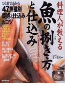 料理人が教える魚の捌き方と仕込み