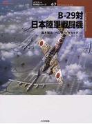 B−29対日本陸軍戦闘機 (オスプレイ軍用機シリーズ)