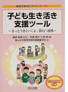 子ども生き活き支援ツール きっとうまくいくよ、移行・連携 (障害児教育にチャレンジ)