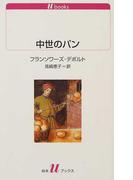 中世のパン (白水Uブックス)(白水Uブックス)