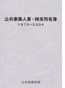 公共事業人事・時系列名簿 1970〜2004