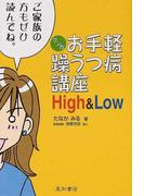 マンガお手軽躁うつ病講座High & Low