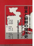 日本と朝鮮の関係史 古代から現代まで 日朝友好促進京都婦人会議発足30周年記念講演集