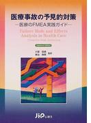 医療事故の予見的対策 医療のFMEA実践ガイド Japanese edition