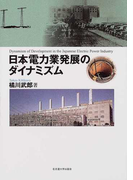 日本電力業発展のダイナミズム