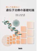 知っておきたい遺伝子治療の基礎知識