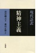 現代語訳精神主義