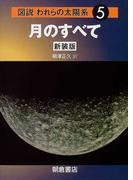 図説われらの太陽系 新装版 5 月のすべて