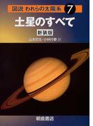 図説われらの太陽系 新装版 7 土星のすべて