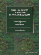 Small business of buraku in Japan's economy Industrial economy and human rights