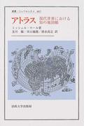 アトラス 現代世界における知の地図帳 (叢書・ウニベルシタス)
