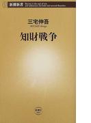 知財戦争 (新潮新書)(新潮新書)