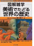 美術でたどる世界の歴史 (図解雑学)