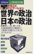 まるごとナビゲーション世界の政治・日本の政治 公務員試験 行政系科目に頻出の「政治・行政のしくみ」がよくわかる! 2006年度版