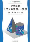 工学基礎ラプラス変換とz変換 (新・工科系の数学)