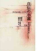 自伝の小説 (新しい台湾の文学 現代台湾文学系列)