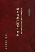 国土利用計画法令規集 平成16年版