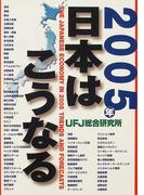 2005年日本はこうなる (講談社ビジネス)(講談社ビジネス)