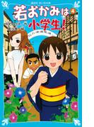 若おかみは小学生! 花の湯温泉ストーリー Part4 (講談社青い鳥文庫)