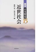 展望日本歴史 15 近世社会