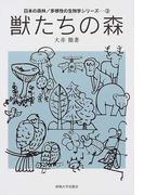 獣たちの森 (日本の森林/多様性の生物学シリーズ)