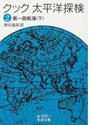 太平洋探検 2 第一回航海 下 (岩波文庫)(岩波文庫)